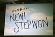 ホンダ Newステップワゴン キャンペーンフレーズ「みんな乗ったか!NEW!STEPWGN」