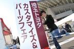 ディーラーへ行こう!埼玉トヨタ カスタマイズ&パーツフェア イベントレポート