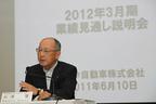 トヨタ、2012年3月期の業績見通しを発表